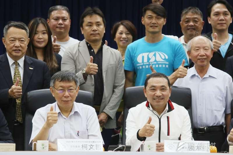 20210507-臺北市長柯文哲(前排左)與新北市長侯友宜(前排右)7日出席2025雙北世界壯年運動會組織委員會成立大會。(柯承惠攝)