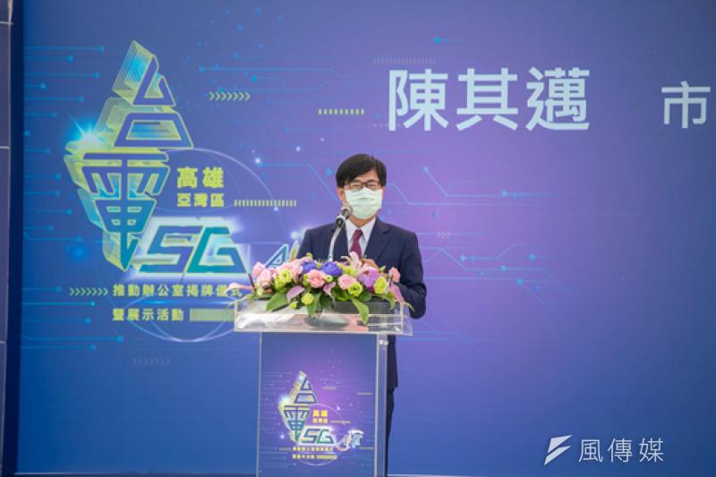 高雄市長陳其邁出席台電5G AIoT推動辦公室揭牌儀式。(圖/徐炳文攝)