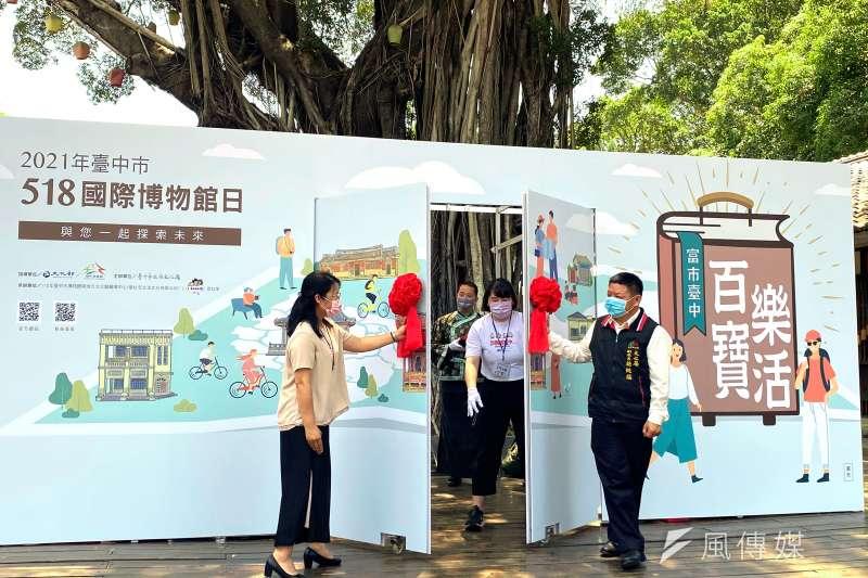 國際博物館日,台中市府文化局透過開啟行動百寶箱的概念,介紹台中市特色文化館舍。(圖/王秀禾攝)