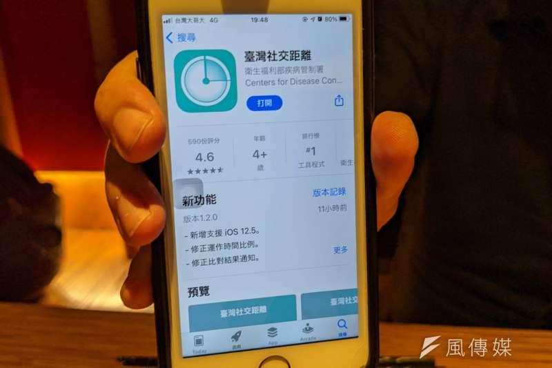 台灣社交距離APP遵守這4個注意事項,增加準確度。(資料照,黃信維攝)