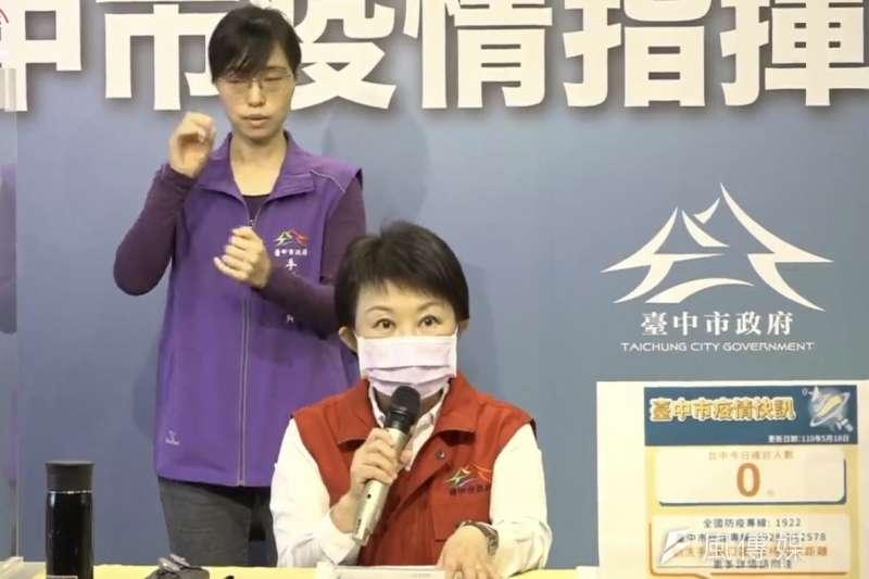 中市18日零確診,市長盧秀燕強調市府團隊將「繼續努力、繼續防疫、絕不掉以輕心」。(圖/王秀禾)