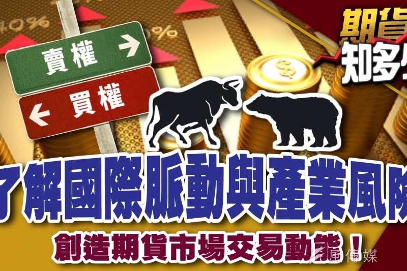 期貨知多少節目,帶領觀眾了解台灣期貨市場的發展歷程。