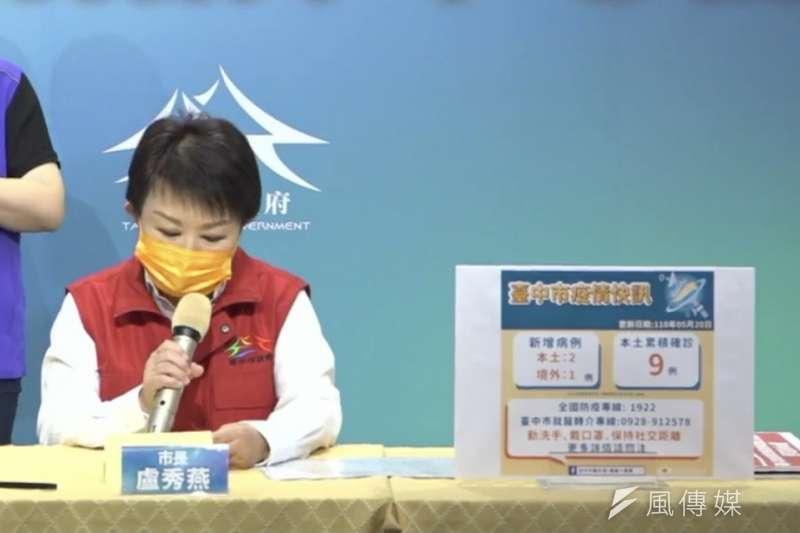 台中市政府下午的防疫因應作為記者會,盧市長說明朝陽科大確診學生足跡的處理方式。(圖/王秀禾攝)