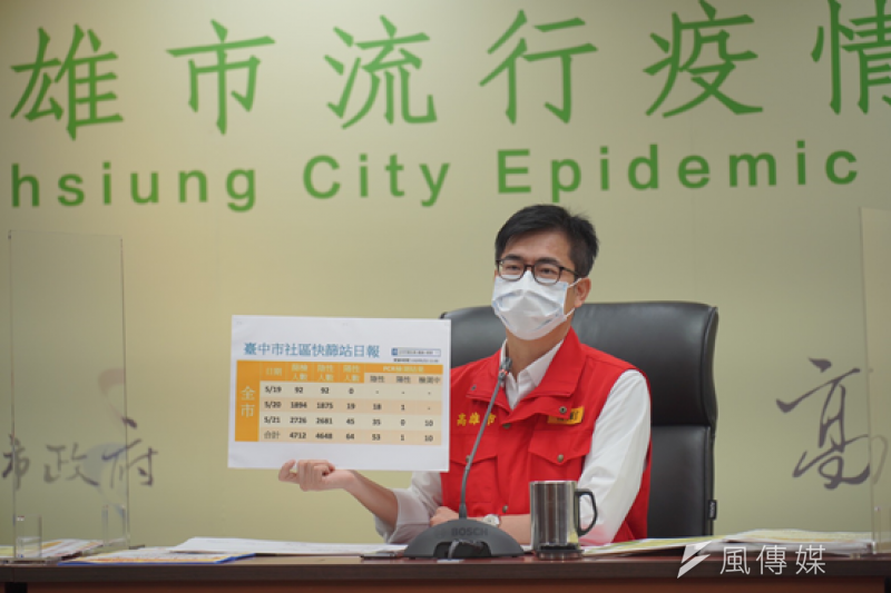 高雄鳳山一處社區大樓29日傳出有新冠肺炎陽性個案,高雄市長陳其邁下令針對同大樓住戶所有住民做PCR檢驗並擴大疫調。(資料照,徐炳文攝)