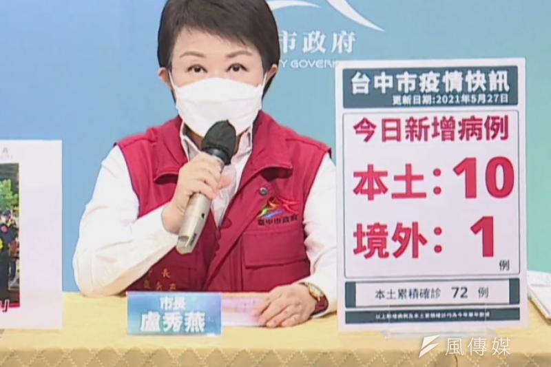 台中市長盧秀燕在記者會中說明防堵泰安附幼群聚擴散作為。(圖/王秀禾攝)