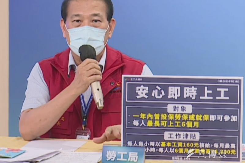 中市勞工局長張大春說明目前勞工紓困方案。(圖/記者王秀禾攝)