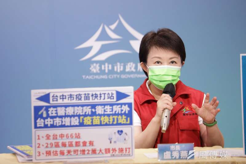 台中市長盧秀燕提前啟動「疫苗快打站」計畫,第一波預計成立66處快打站,預估可增加2萬人接種,加速擴大防疫網。(圖/台中市政府)