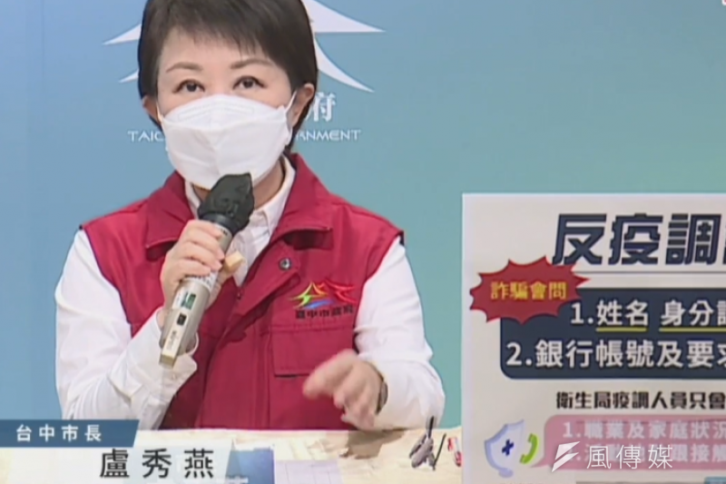 台中市長盧秀燕在記者會中說明疫情概況,並提醒民眾要預防防疫詐騙案件。(圖/記者王秀禾攝)