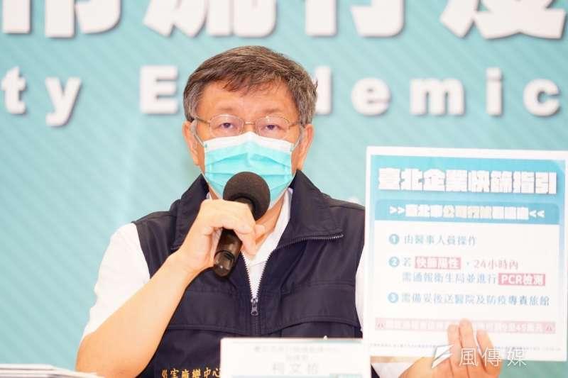 因應本土疫情,台北市長柯文哲8日召開防疫記者會。(台北市政府提供)