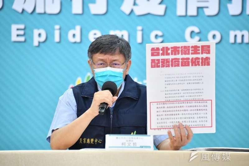 台北市長柯文哲10日上午召開臨時記者會,針對北市疫苗進行說明。(台北市政府提供)