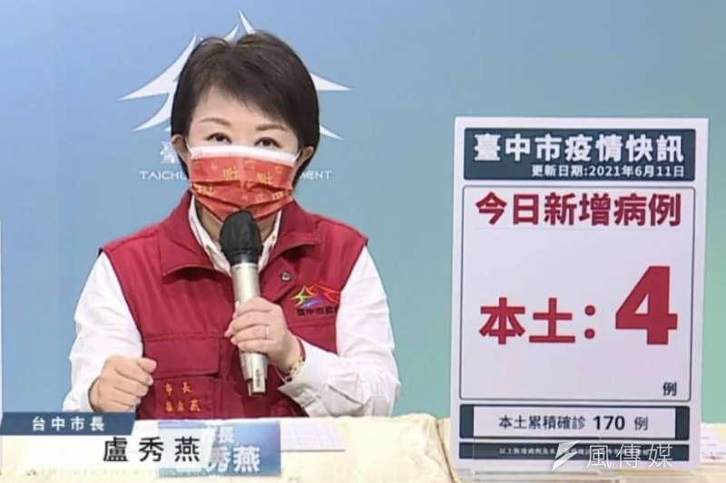 台中市長盧秀燕在記者會中再次呼籲,不移動、求平安!明(12)日起就是端午佳節連假,請市民不要群聚、減少移動、減少接觸。(圖/王秀禾攝)