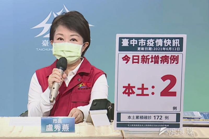 台中市長盧秀燕在記者會中說明最近到貨的7萬劑疫苗施打順序。(圖/記者王秀禾攝)