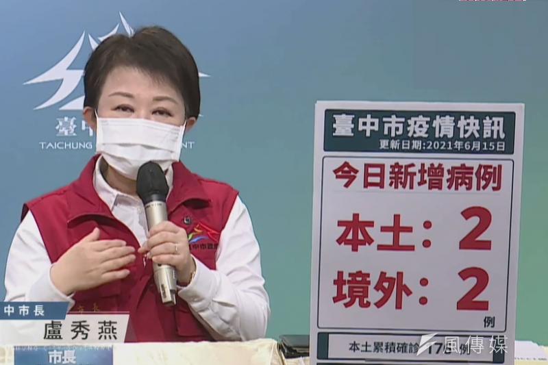 台中市長盧秀燕說明確診病例及中央與地方的防疫協調工作會議,中央已將台中疫情風險從「中高級」降為「中級」,這是市民共同努力的成果。(圖/王秀禾攝)