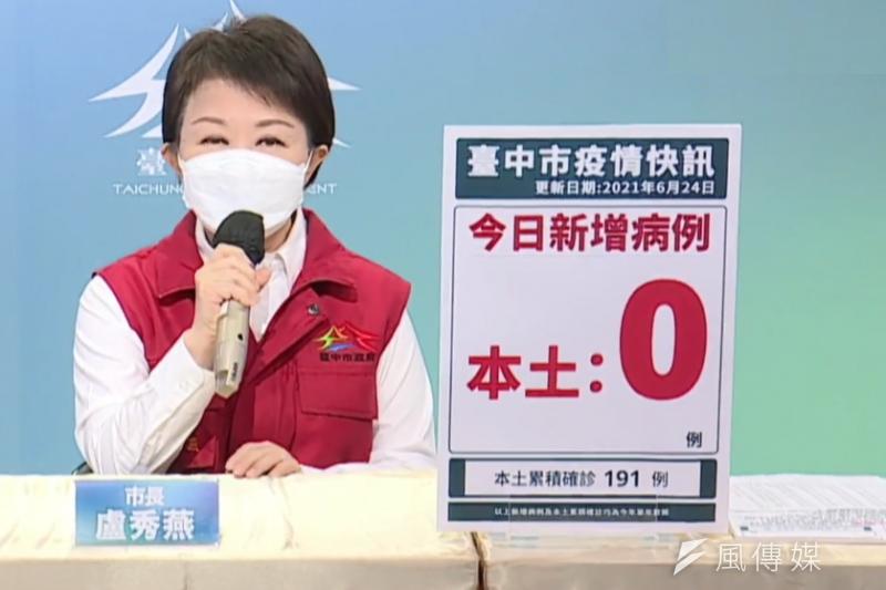 台中市長盧秀燕在記者會中說明24日再加零,感謝市民配合,她呼籲大家繼續加油。(圖/王秀禾攝)
