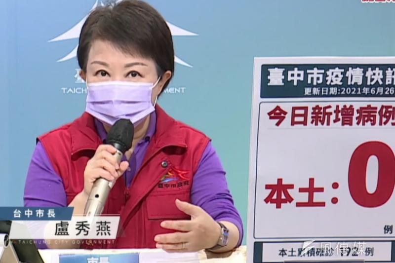 針對疫苗殘劑處理方式,台中市長盧秀燕提出公平、公開、公布的三公原則。(圖/記者王秀禾攝)