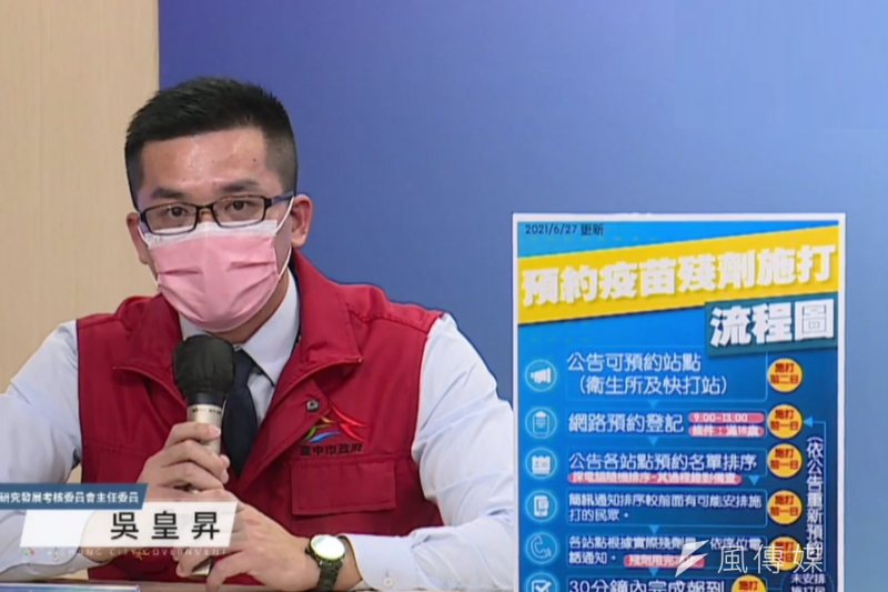 台中市府研考會主委說明疫苗殘劑施打規劃規劃,民眾可以上網登錄。(圖/記者王秀禾攝)