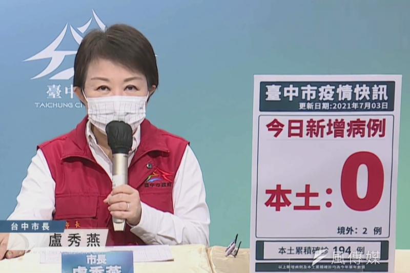 台中市長盧秀燕說明,美麗殿社區民眾確診處理,已經篩驗1853人,全數陰性。(圖/記者王秀禾攝)