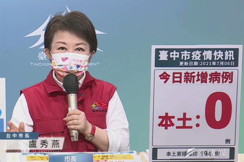 盧秀燕說,待中央宣布新措施後,或許會有微解封,在疫情不升高的情況下,讓市民有經濟活動能夠養家,不要受到太大衝擊。(圖/王秀禾攝)