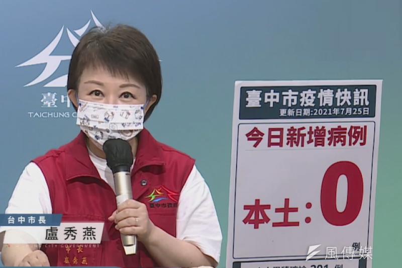 盧秀燕表示台中市教育局已完成國中丶高中(職)教職員工疫苗專案造冊,人數約1.6萬人,將於7月26、27日安排在快打站施打。(資料照,王秀禾攝)