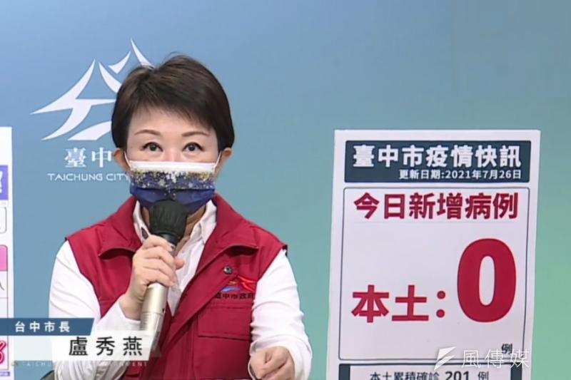 台中市長盧秀燕說,到26日中午為止,中市疫苗應接種人口為18歲以上市民共234萬5725人,接種率為31.44%。(圖/王秀禾攝)