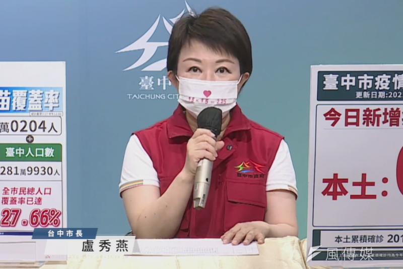 台中市長盧秀燕在二級警戒的第一天,呼籲民民眾持續防疫不能鬆解。(圖/王秀禾)