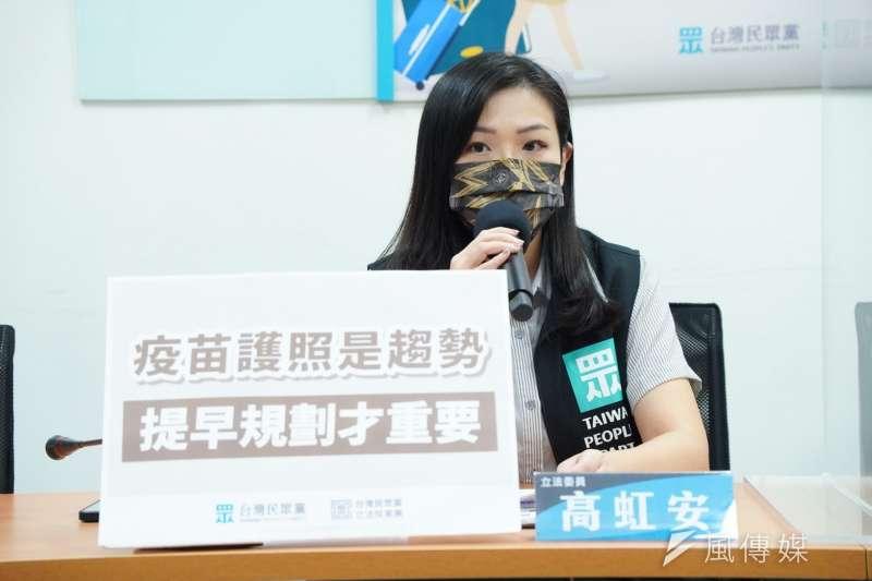 立法院民眾黨團27日疫情降級首日召開記者會,立委高虹安呼籲政府應開始洽商國際認證的疫苗護照。(民眾黨團提供)