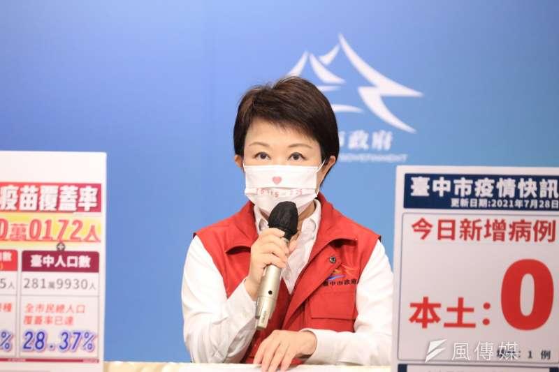 台中市長盧秀燕表示,對於遺失的2瓶疫苗已經找回,經清點數量與進出帳目相符,並已要求同仁積極查辦,「若有不法,絕對嚴辦到底!」(圖/台中市政府提供)