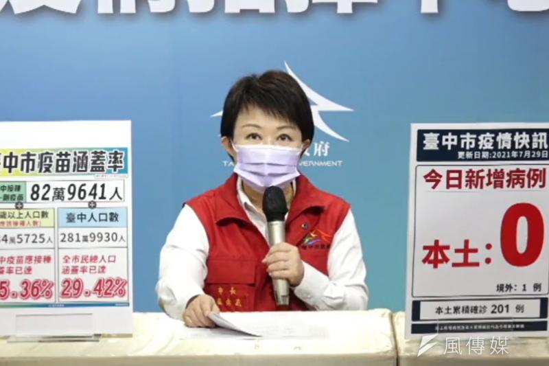 台中市長盧秀燕表示,29日為補教人員、保母、視障及聽障者、參加全國運動會的台中選手等四類人員施打疫苗。(圖/記者王秀禾攝)