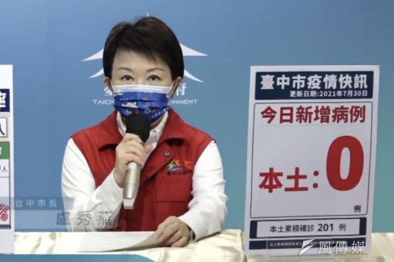 台灣疫情爆發以來,台中市政府連開77場防疫記者會,市長盧秀燕30日宣布,防疫記者會改為不定期召開,但相關局處還是會每日召開市府內部防疫會議。(圖/記者王秀禾攝)