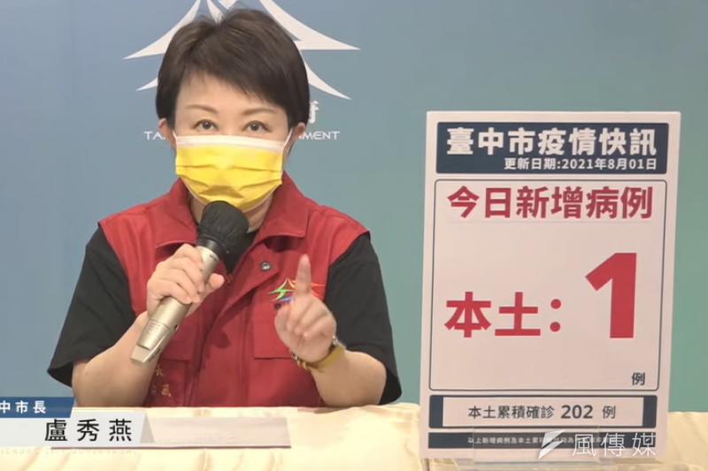 台中市長盧秀燕在1日下午的記者會中,說明新增個案已經進行全面疫調。(圖/王秀禾攝)
