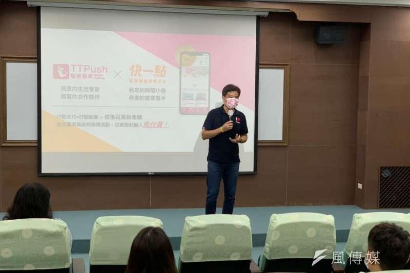 臺東縣政府推出「TTPUSH X快一點振興活動」說明會,吸引許多店家加入。(圖/臺東縣國際發展及計畫處提供)
