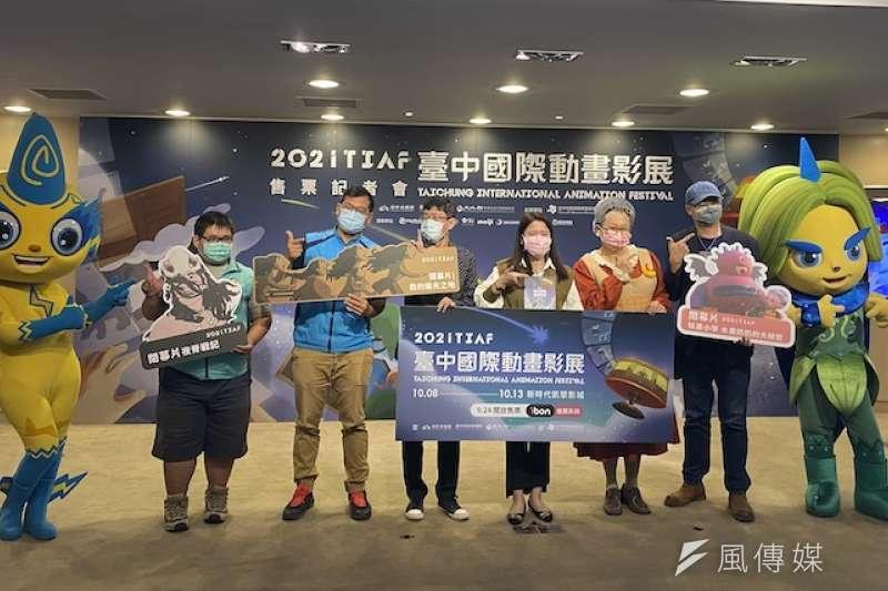 2021台中國際動畫影展10月8日至13日將在新時代凱擘影城登場,中市府舉辦售票記者會。(圖/記者王秀禾攝)