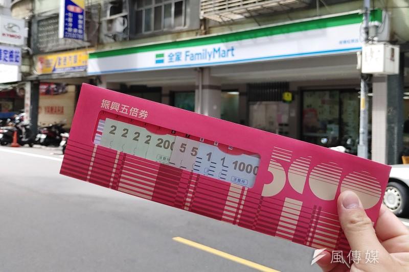 行政院「振興五倍券」於8日開始領用,不少綁定數位的民眾喊「超難用」。(資料照,盧逸峰攝)