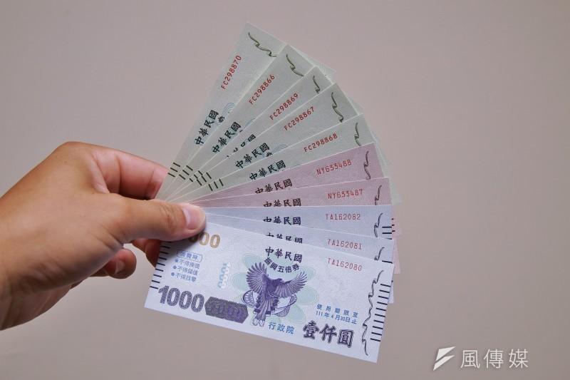 20211008-行政院「振興五倍券」於8日開始領用,圖為紙本五倍券。(盧逸峰攝)