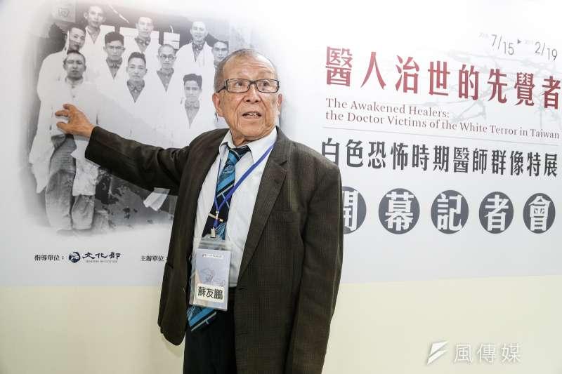 醫人治事的先覺者-白色恐怖時期醫生群像特展開幕,醫師蘇友鵬指著當年自己的照片。