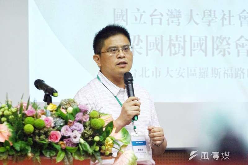 轉型正義與法律研討會 蔡志偉