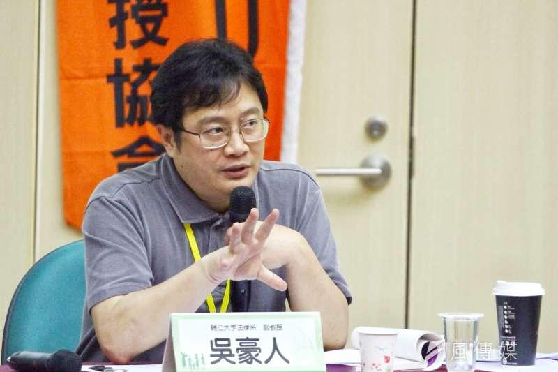 轉型正義與法律研討會 吳豪人