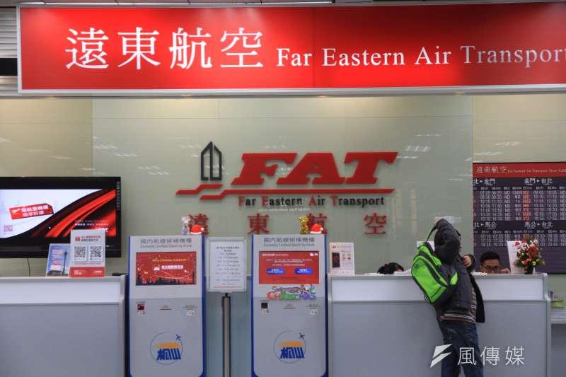 疑似不滿遠東航空資方不當資遣,遠航21名空服員於5日晚到6日早紛紛陸續請假,造成航班大亂。(資料照,曾原信攝)