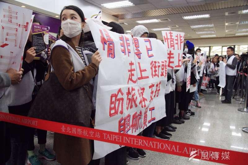 21011217復興航空倒閉,工會成員親自前往松山機場,除與旅客道別,也抗議林明昇惡性倒閉。