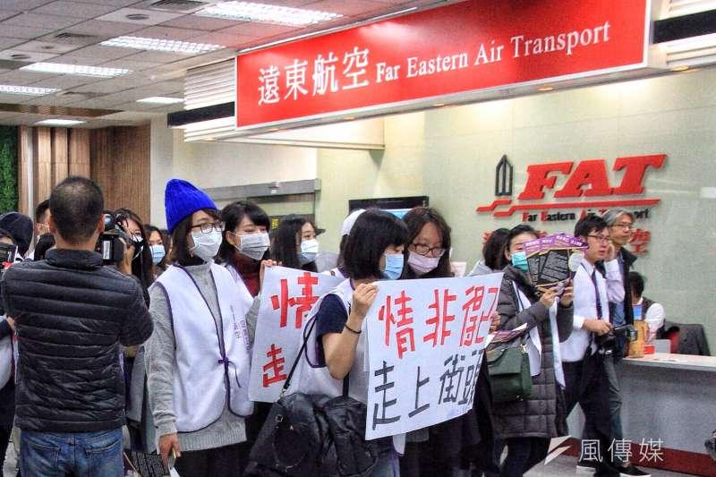 20161217遠東航空擬接手復興航空,圖為復興航空工會抗爭順路經過遠航櫃檯