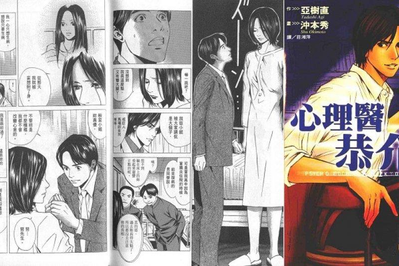 漫畫心理醫恭介傳神敘述日本人的壓抑的民族性。