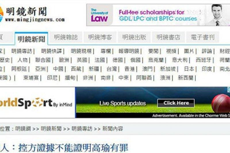何頻指出,中國法院的有關判決書所引用的證據錯誤百出。(BBC中文網)