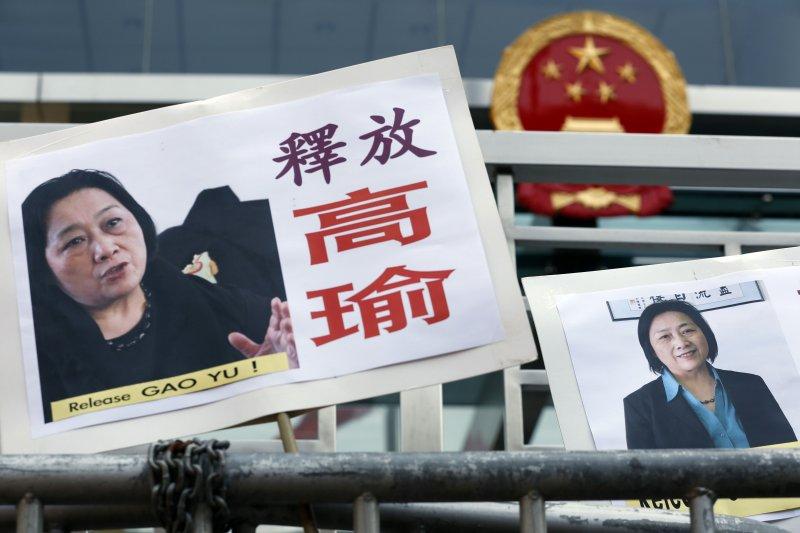香港17日舉辦聲援高瑜活動。(美聯社)