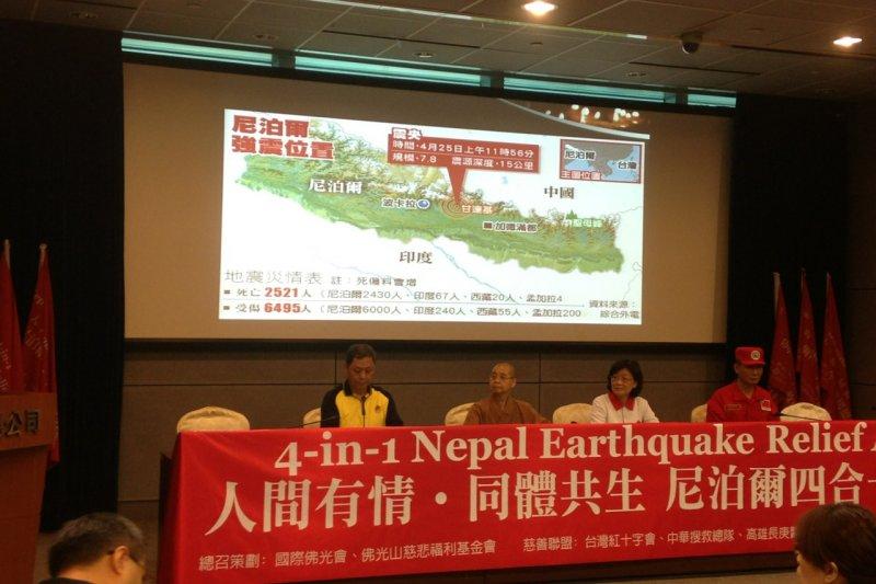 中華民國紅十字會總會組成「尼泊爾四合一救援行動」28日出發,但募款行動卻遭網友抵制。(取自中華民國紅十字會總會官網)