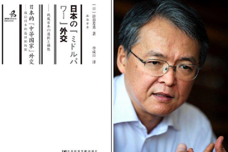 添谷芳秀與其著作《日本的「中等國家」外交—戰後日本的選擇與構想》。
