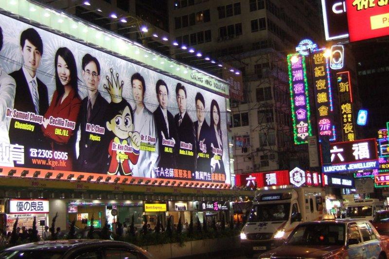 香港補習班林立。(取自維基百科)