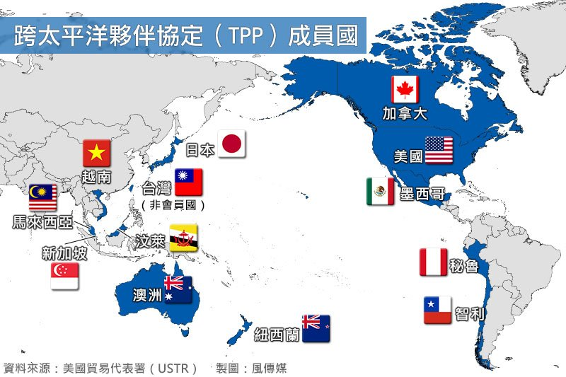 TPP成員國。(風傳媒製圖)