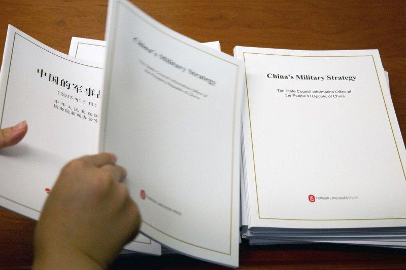 《中國的軍事戰略》白皮書(美聯社)