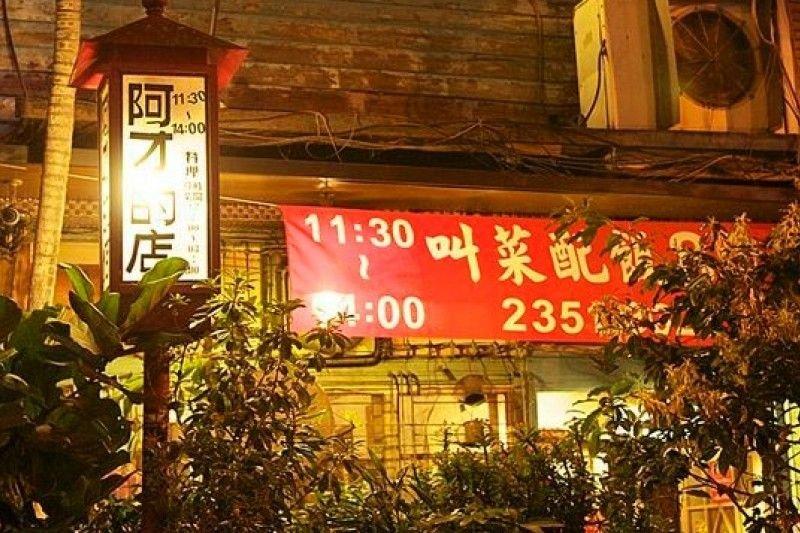 老黨外「阿才的店」,已成了懷舊餐廳。(時報出版提供)