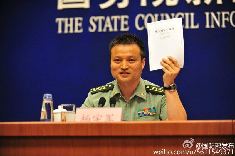 中國國防部發言人楊宇軍大校發表國防白皮書。(微博)
